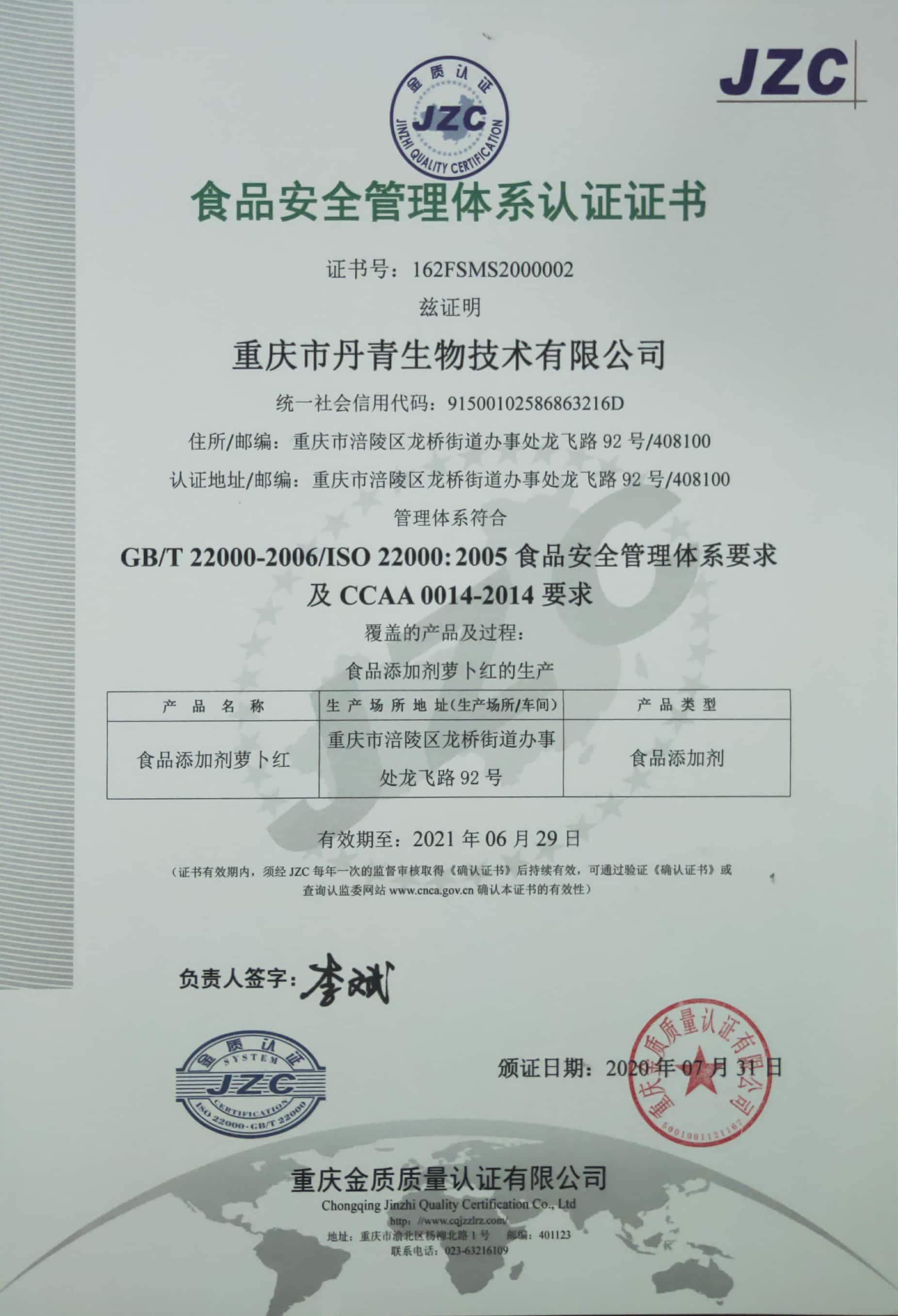食品安全管理认证ISO22000证(中文版书 )