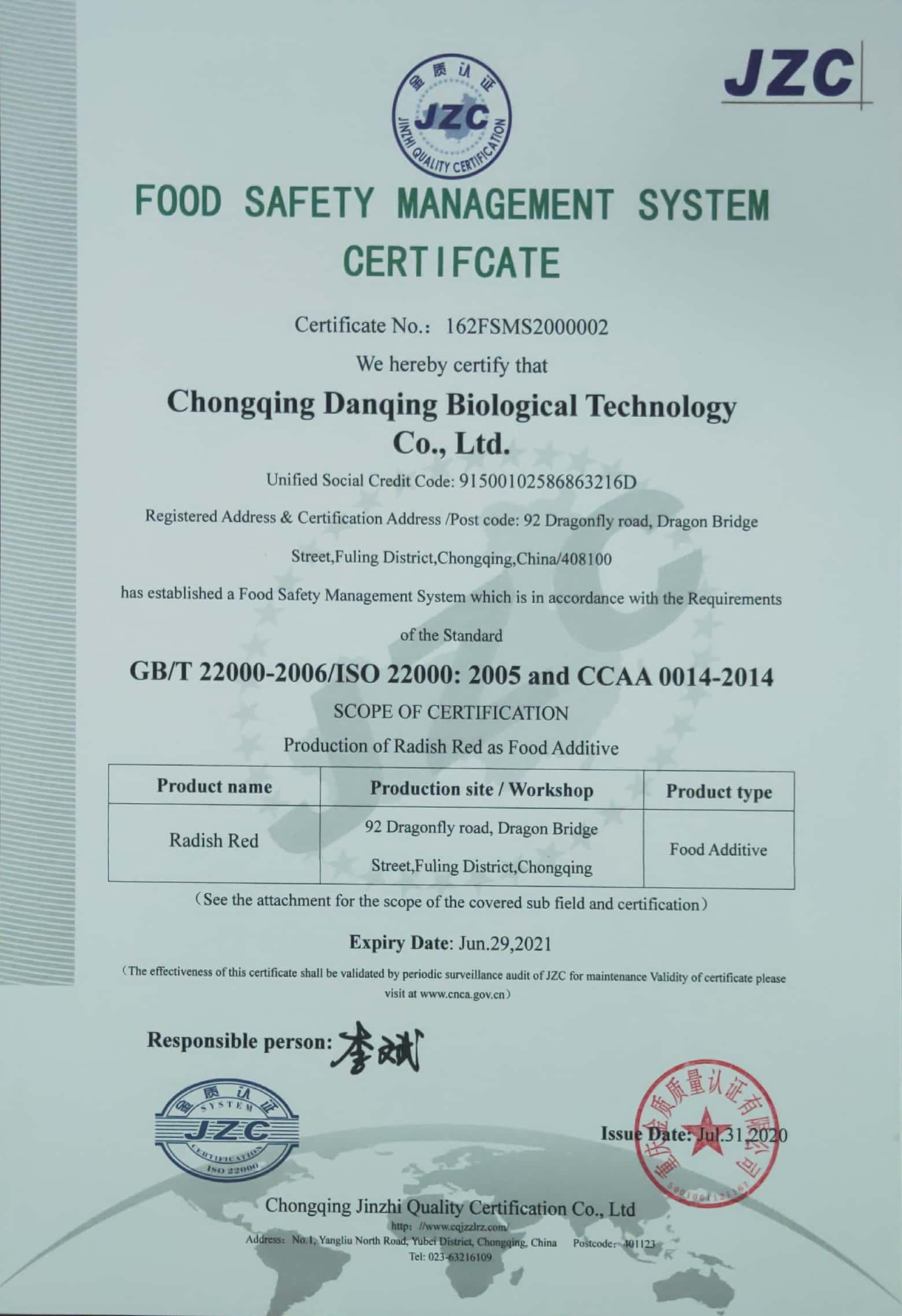 食品安全管理认证ISO22000证(英文版书 )